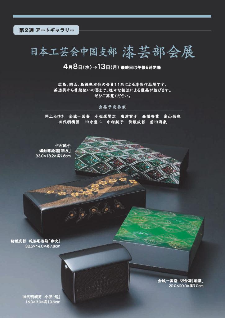日本工芸会中国史部 漆芸部会展 2020年4月8日~4月13日